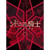 【Amazon.co.jp限定】シドニアの騎士 第九惑星戦役 一(初回生産限定版)(オリジナルアートカード付) [Blu-ray]