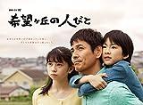 連続ドラマW 希望ヶ丘の人びと DVD BOX[DVD]