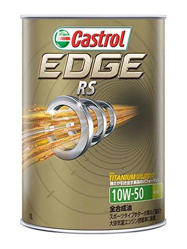 CASTROL(カストロール) エンジンオイル EDGE RS 10W-50 SN 全合成油 4輪ガソリン車専用 1L [HTRC3]