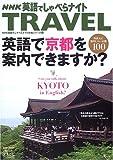 英語でしゃべらナイトTRAVEL 英語で京都を案内できますか? (AC MOOK―NHK英語でしゃべらナイト別冊シリーズ)