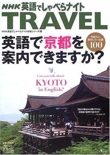 英語でしゃべらナイトTRAVEL 英語で京都を案内できますか? (AC MOOK―NHK英語でしゃべらナイト別冊シリーズ)の詳細を見る