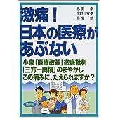 激痛!日本の医療があぶない