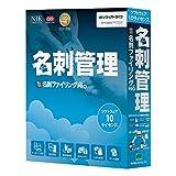やさしく名刺ファイリング PRO v.15.0 10ライセンス 製品画像