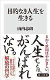 目的なき人生を生きる (角川新書)