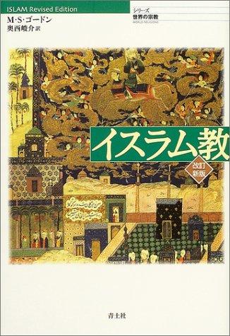 イスラム教 (シリーズ世界の宗教)の詳細を見る