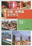 「中国・新興国ネクサス: 新たな世界経済循環」販売ページヘ