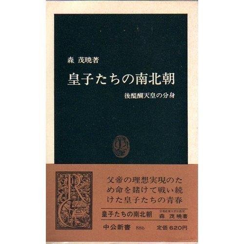 皇子たちの南北朝―後醍醐天皇の分身 (中公新書)の詳細を見る