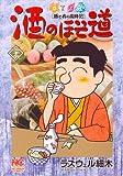 酒のほそ道 26―酒と肴の歳時記 (ニチブンコミックス)