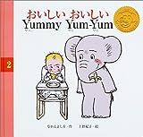 おいしいおいしい Yummy Yum‐Yum (あいちゃんとエレくんのえほん)