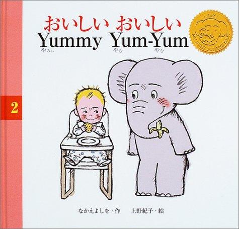 おいしいおいしい Yummy Yum‐Yum (あいちゃんとエレくんのえほん)の詳細を見る