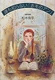 誰も知らない「赤毛のアン」―背景を探る 画像