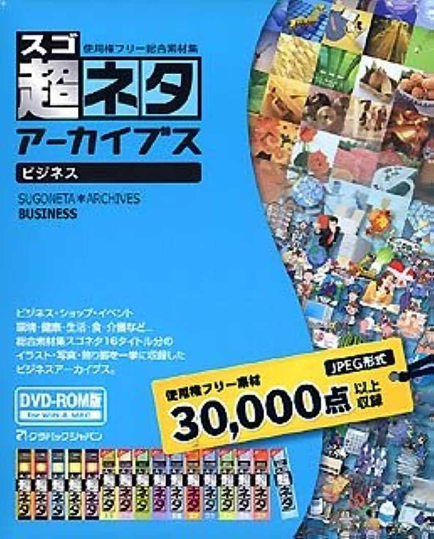 飲食店インシュレータ手数料スゴネタアーカイブス ビジネス DVD-ROM版