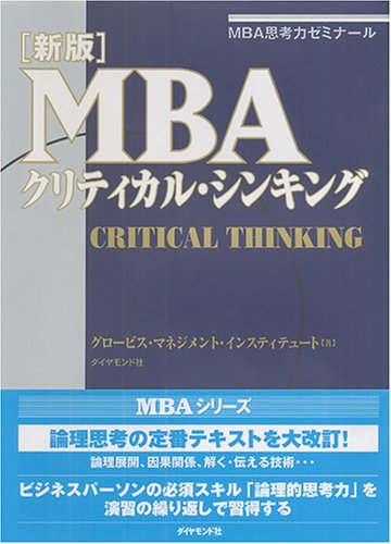 [新版] MBAクリティカル・シンキングの詳細を見る