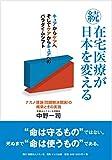続・在宅医療が日本を変える そしてケアからキュアへのパラダイムシフト