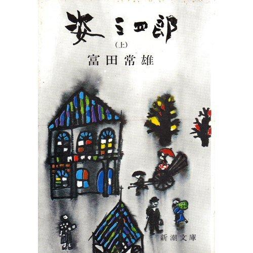 姿三四郎 上巻 (新潮文庫 と 6-1)