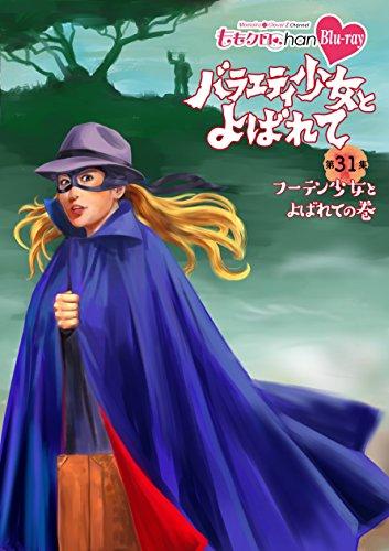 「ももクロChan」第6弾『バラエティ少女とよばれて』第31...