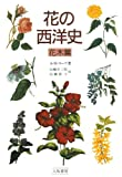 花の西洋史〈花木篇〉