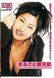 まるごと朝河蘭 [DVD]