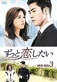 ずっと恋したい DVD-BOX3[DVD]