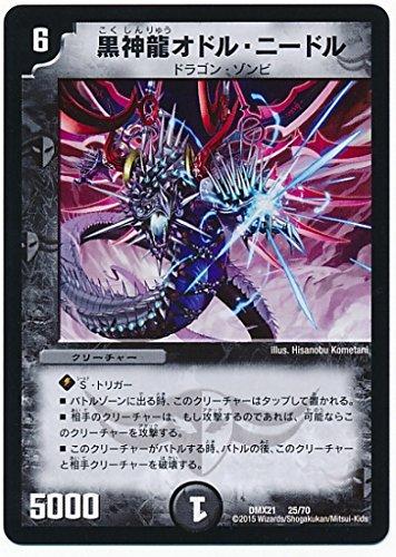 デュエルマスターズ/DMX-21/25/黒神龍オドル・ニードル/闇/クリーチャー