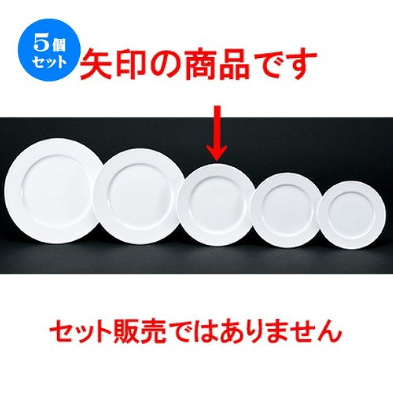 5個セット クレスト 21cmデザート皿 [ 21 x 2cm ] 【 洋陶オープン 】 【 レストラン ホテル 洋食器 飲食店 業務用 】