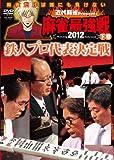 近代麻雀presents 麻雀最強戦2012 鉄人プロ代表決定戦/下巻[DVD]