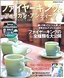 ファイヤーキングとアメリカン・アンティーク―Collectibles book (Seibido mook)