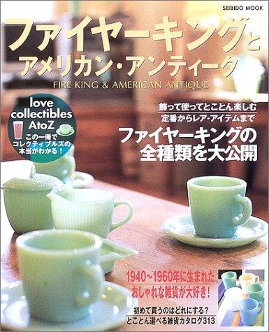 ファイヤーキングとアメリカン・アンティーク—Collectibles book (Seibido mook)