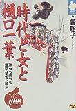 時代と女と樋口一葉―漱石も鴎外も描けなかった明治 (NHKライブラリー)