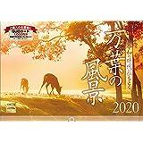 万葉の風景 令和の時代にひもとく 2020年 カレンダー 壁掛け SC-1 (使用サイズ594x420mm) 風景