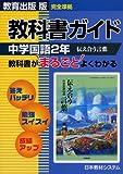 809教育出版版中学国語2年伝え合う言葉 (教科書ガイド)