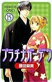 プラチナガーデン 15 (プリンセスコミックス)
