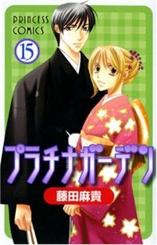 プラチナガーデン 15 (プリンセスコミックス)の詳細を見る