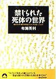 禁じられた死体の世界―東京大学・解剖学教室でぼくが出会ったもの (青春文庫)