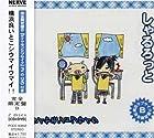 横浜ラブストーリー(初回盤B)(DVD付)()