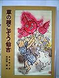 草の根こぞう仙吉 (1981年) (ほるぷ創作文庫)