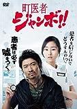 町医者ジャンボ!! DVD-BOX[DVD]