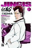 仁義S 7 (ヤングチャンピオンコミックス)