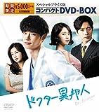ドクター異邦人 スペシャルプライス版コンパクトDVD-BOX -
