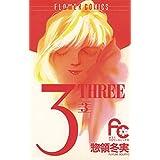 3(THREE)(3) (フラワーコミックス)