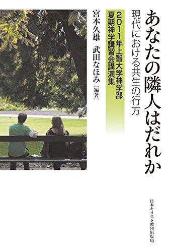 あなたの隣人はだれか―現代における共生の行方 2011年上智大学神学部夏期神学講習会講演集
