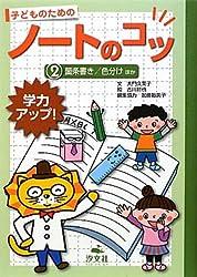 学力アップ!子どものためのノートのコツ〈2〉箇条書き/色分けほか