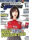 サッカーゲームキング 2019年 01 月号 [雑誌]
