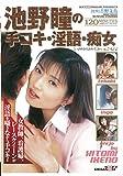 池野瞳の手コキ・淫語・痴女 [DVD]
