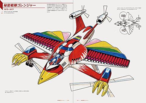 オール・アバウト村上克司-スーパーヒーロー工業デザインアート集-
