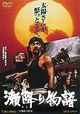 瀬降り物語[DVD]