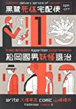 黒鷺死体宅配便スピンオフ  松岡國男妖怪退治(1) (角川コミックス・エース 91-19)