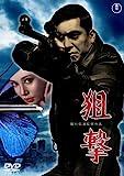 狙撃[DVD]