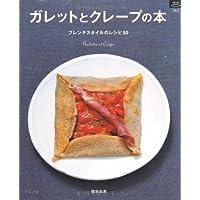 ガレットとクレープの本―フレンチスタイルのレシピ50 (マイライフシリーズ 763 特集版)