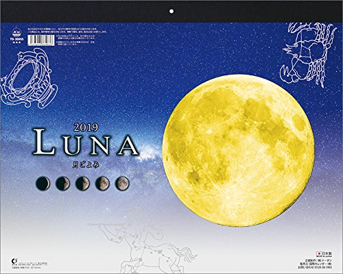 ルナ~月ごよみ~ 2019年 カレンダー 壁掛け CL-1026